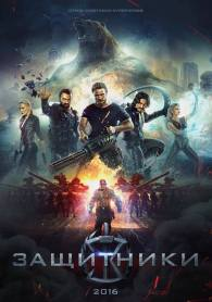 Guardians Superhero Movie - affiche
