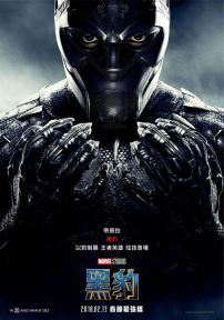 Black Panther - Ryan Coogler - affiche chinoise